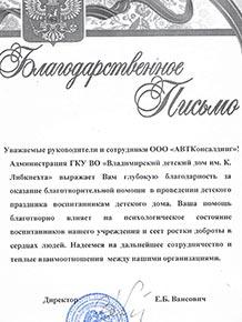 ООО АВТКонсалдинг2