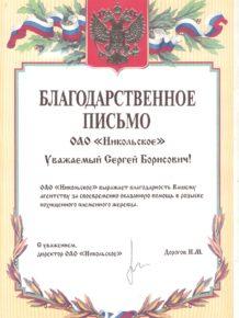 Благодарность от ОАО «Никольское»