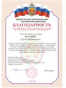 Благодарность от помощника Министра МВД